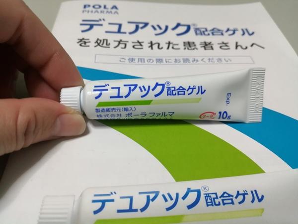 肌質改善その9 デュアック編