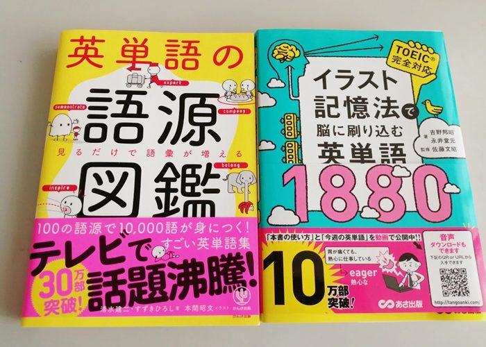 Switchで英語の勉強!おすすめ英単語テキスト!