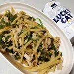 のんびり筋トレダイエット中の食事5月18日~24日