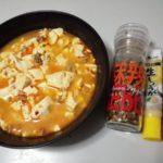 低糖質ダイエットレシピ☆簡単麻婆豆腐!