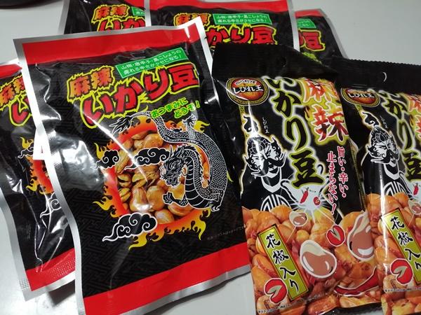 麻辣好きおすすめおつまみ★業務スーパー&ダイソーの麻辣いかり豆
