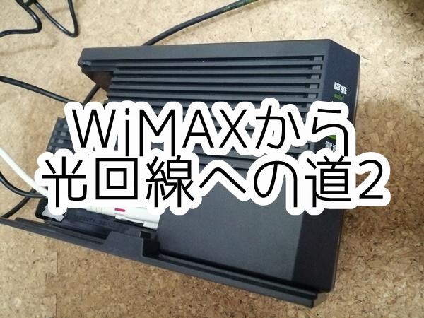 WiMAXからOCN光へ…開通前にドタバタ!