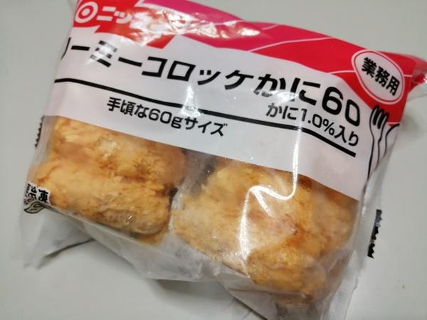 業務スーパーおすすめレポ2021年6月カニクリームコロッケ・枝豆etc…